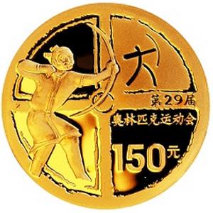 第29届奥林匹克运动会第1组金质图片