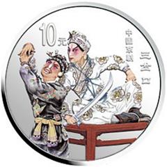中国京剧艺术(第4组)彩色银质纪念币
