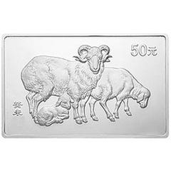2003中国癸未羊年长方形银质纪念币