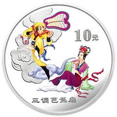 古典文学名著西游记彩色第3组银质(10元)纪念币
