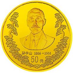 孙中山诞辰130周年金质纪念币