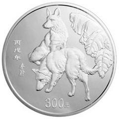 2006中國丙戌狗年生肖銀質(300元)紀念幣