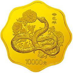 2001中国辛巳蛇年梅花形金质(10000元)纪念币