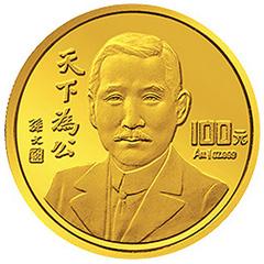 """孙中山先生""""天下为公""""金质100元纪念币"""