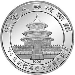 1996北京国际钱币博览会银质图片