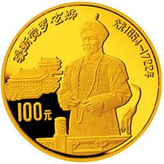 中国杰出历史人物(第8组)金质纪念币