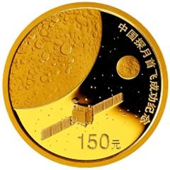 中国探月首飞成功金质纪念币