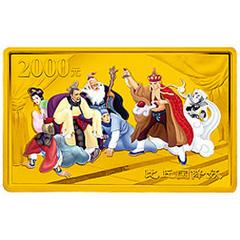 古典文学名著西游记长方形彩色(第3组)金质纪念币