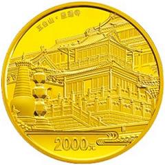 中国佛教圣地五台山金质(2000元)纪念币