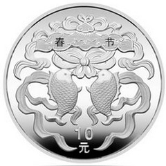 中国民俗春节银质纪念币