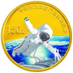 中国首次太空行走成功金质纪念币