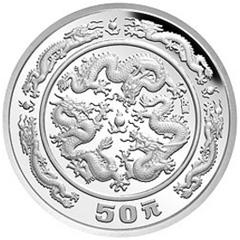 中国戊辰龙年生肖银质(50元)纪念币