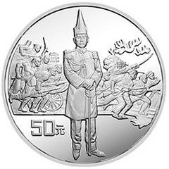 辛亥革命80周年银质(50元)纪念币