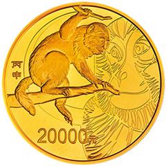 2016中国丙申猴年金质(20000元)纪念币