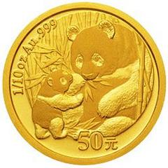 2005版熊猫金质(50元)纪念币