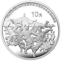 抗日战争暨世界反法西斯战争胜利60周年银质纪念币