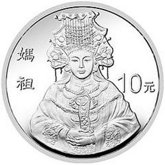 妈祖银质(10元)纪念币