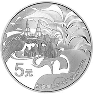 长春电影制片厂成立70周年银质图片
