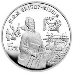 中国杰出历史人物(第8组)银质纪念币