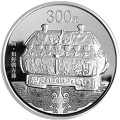 中国青铜器第2组银质(300元)纪念币
