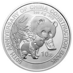 中国建设银行成立50周年银质纪念币