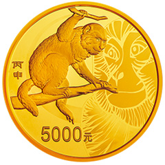 2016中国丙申猴年金质(5000元)纪念币