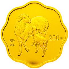2003中国癸未羊年梅花形金质(200元)纪念币