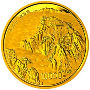 中國佛教圣地九華山金質10000元圖片
