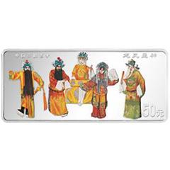 中国京剧艺术(第2组)长方形彩色银质纪念币