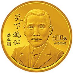 """孙中山先生""""天下为公""""金质(500元)纪念币"""