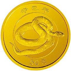 2001中国辛巳蛇年金质纪念币