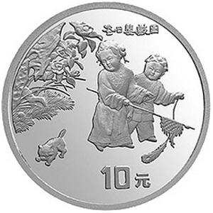 中国古代名画系列婴戏图银质10元图片