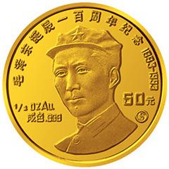 毛澤東誕辰100周年(S版)金質50元紀念幣