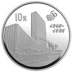 联合国成立50周年银质纪念币