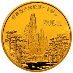 世界遗产武陵源金质纪念币