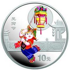 中国民俗元宵节彩色银质纪念币