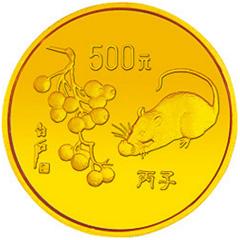 1996中國丙子鼠年金質(500元)紀念幣