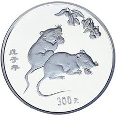 2008中国戊子鼠年银质纪念币