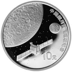中国探月首飞成功银质纪念币