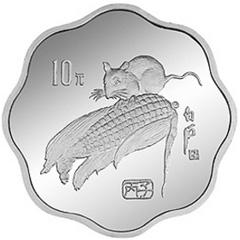 1996中国丙子鼠年梅花形银质纪念币