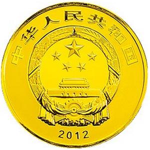 中国佛教圣地五台山金质2000元图片