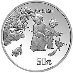 中国古代名画系列婴戏图银质(50元)纪念币