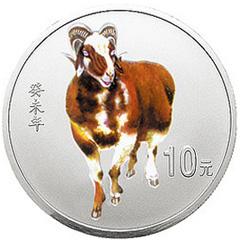 2003中国癸未羊年彩色银质纪念币
