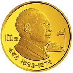 中国杰出历史人物(第10组)金质纪念币