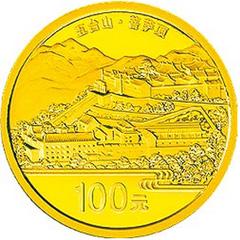 中国佛教圣地五台山金质(100元)纪念币