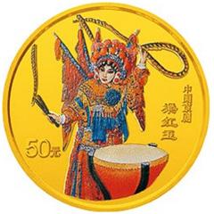 中国京剧艺术(第2组)彩色金质纪念币