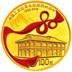 中国工农红军长征胜利80周年金质纪念币