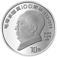 毛泽东诞辰100周年普制银质纪念币