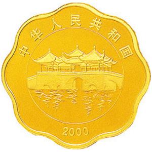 2000中国庚辰龙年梅花形金质100元图片