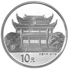 千年学府岳麓书院银质纪念币